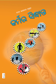 Picture of Karma ka Siddhant (The Science Of Karma) In Oriya