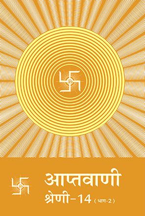 Picture of आप्तवाणी श्रेणी-१४(भाग-२)  Aptavani 14 Part 2