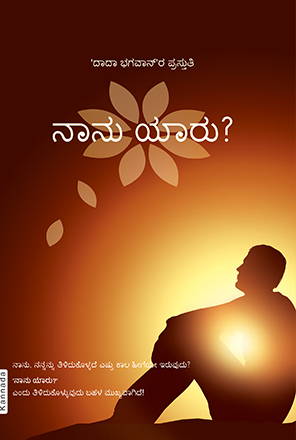 Picture of Who Am I (Kannada)